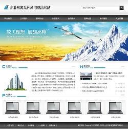 No.3170  企业形象通用网站