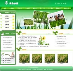 No.2063  农业科技公司网站