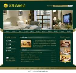 No.4111  宾馆网站