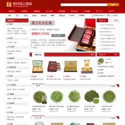 No.4213  茶叶网上商城