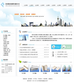 No.4075  防火材料企业网站