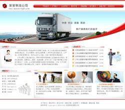 No.3013  物流货运公司网站