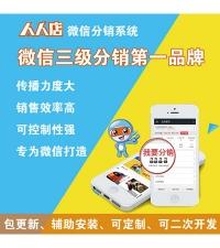 人人店微分销,微信三级分销,粉丝排行榜+营销活动+短信接口+支付接口 U9