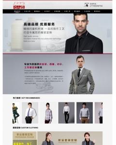 服装职业服饰面料类企业网站织梦模板