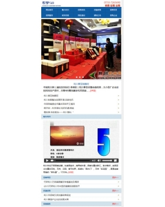 蓝色招商新闻资讯类织梦手机模板