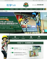 绿色儿童户外游乐探险类企业网站模板
