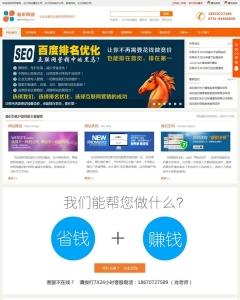 橙色大气网络工作室织梦整站模板