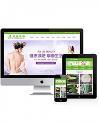 绿色健美瑜伽美容类网站织梦模板(带手机端)