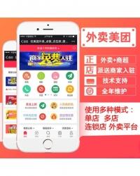 微信超市微信跑腿外卖订餐手机定位餐饮外卖啦啦外卖
