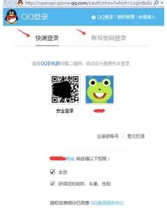shopex商城系统QQ账号登陆会员中心插件