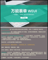 微信万能表单WEUI开源版,适合各行业表单需求,最强大表单模块,微擎微赞微信魔方适用